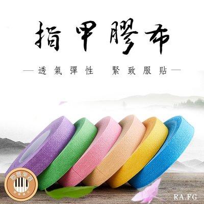 《∮聯豐樂器∮》古箏專用指膠帶/彩色手指膠布/古箏膠布  彩色款 只要 $25《桃園現貨》