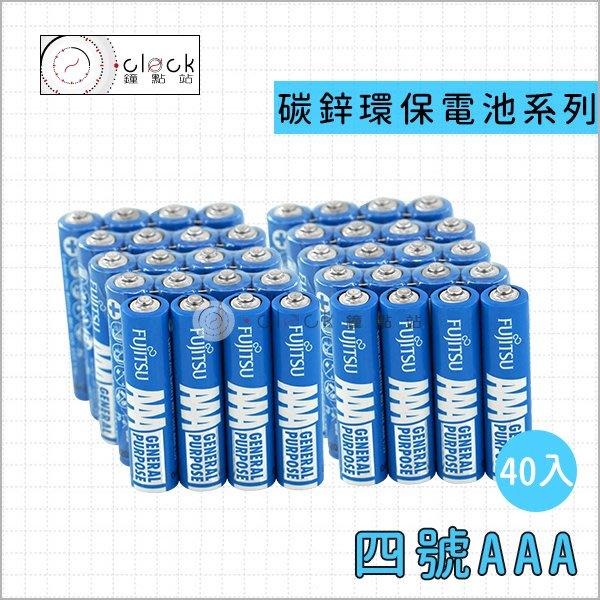 【鐘點站】FUJITSU 富士通 4號碳鋅電池(40入) / 碳鋅電池/乾電池/環保電池