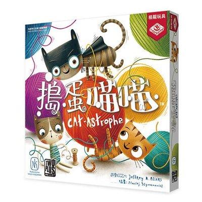 ☆快樂小屋☆ 搗蛋喵喵 Cat-Astrophe 繁體中文版 正版 台中桌游