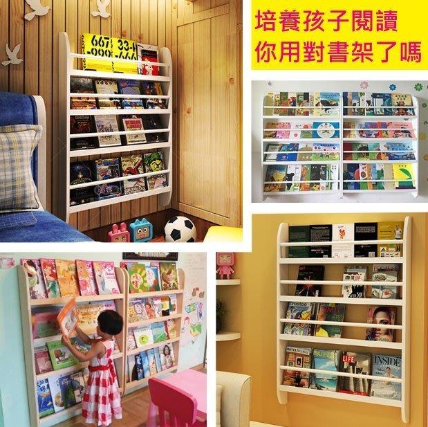 書櫃實木幼兒園寶寶繪本架壁掛牆置物架兒童書架創意落地簡易書架
