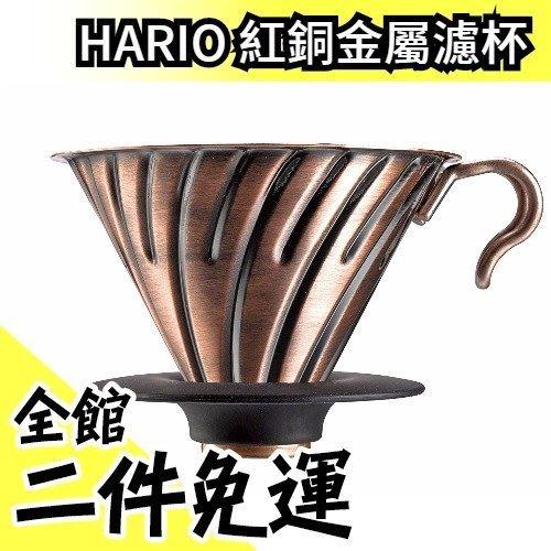 空運 日本 HARIO 咖啡王 V60 紅銅金屬濾杯 可沖泡1-4人份 VDM-02CP 【水貨碼頭】