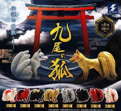 合售黑色兩款 日本正版 扭蛋 SK JAPAN 傳說的妖獸 九尾之狐