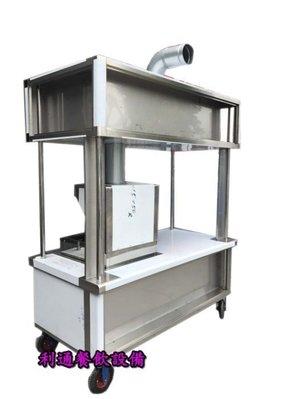 《利通餐飲設備》厚板訂製車仔台 油炸機車仔台 油炸機攤車 抽風設備
