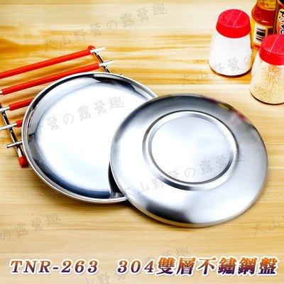 【大山野營】TNR-263 304雙層不鏽鋼餐盤 真空不鏽鋼盤 斷熱盤 野營盤 料理盤 餐盤 環保餐具 露營