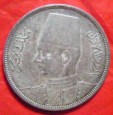 【鑒 寶】(世界各國錢幣)埃及1937年 10皮阿斯特 銀幣 BTG2426