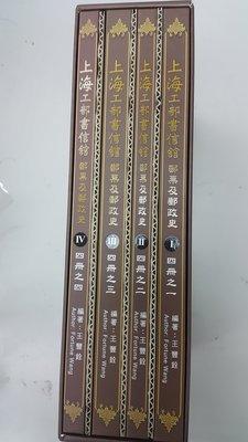 六同零小舖~郵政史  郵票   郵封   工具書   上海工部書信館郵票及郵政史