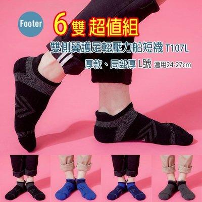 [開發票] Footer T107 厚襪 L號 雙側翼護足輕壓力船短襪 6雙組;除臭襪;蝴蝶魚戶外