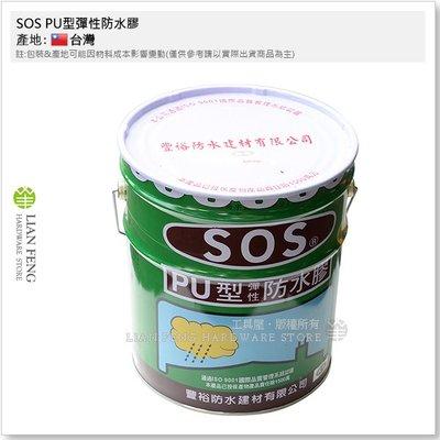 【工具屋】*含稅* SOS PU型彈性防水膠 灰色 5加侖桶裝 屋頂壁邊 浴室水池 漏水專用 外牆  台灣製