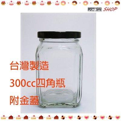 【嚴選SHOP】台灣製造 附蓋 300cc 四角瓶 果醬瓶 醬菜瓶 干貝醬  玻璃瓶 玻璃罐 買整箱更便宜【T013】 台中市