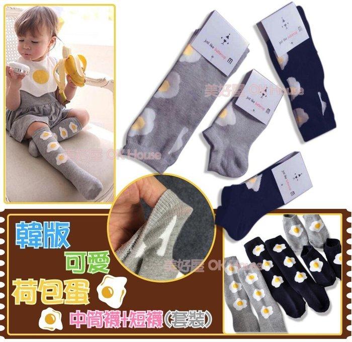 【美好屋OK House】韓版荷包蛋中筒襪+短襪(套裝組)/薄款/純棉襪/寶寶造型襪/兒童襪子/非蛋黃哥/童襪