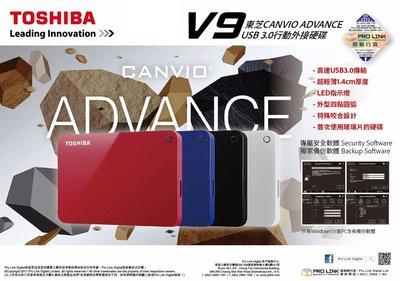 """(行貨 3年保養) 東芝 Toshiba Canvio Advance V9 2.5"""" USB3.0 外置硬碟 3TB 包順豐點取"""