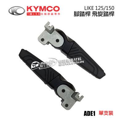 YC騎士生活_KYMCO光陽原廠 側踏桿 腳踏桿 LIKE 125 150 後腳踏板 飛旋踏桿 飛旋踏板 單支裝ADE1