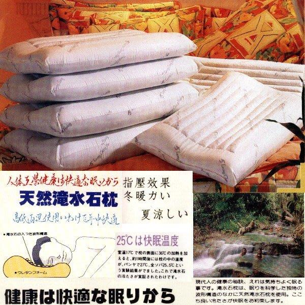 【芃雲生活館】~     *☆ Royal Duck日本淹水石枕頭~一次購買2個~優惠價$1500