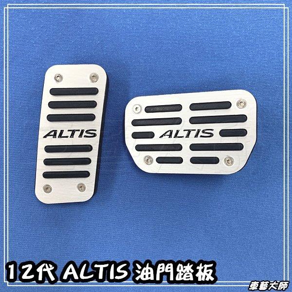 ☆車藝大師☆TOYOTA 豐田 2019 19年 12代 ALTIS 專用 加油 油門 煞車 踏板 兩件式 防滑