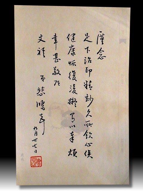 【 金王記拍寶網 】S1155 中國近代名家 徐悲鴻款 書法書信印刷稿一張 罕見 稀少