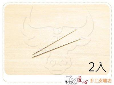 ☆ 匠心 手工皮雕坊 ☆ 匠心-日式丸針 2入(C166-1)  /*免鉗子夾超滑順* 手縫 拼布 皮革