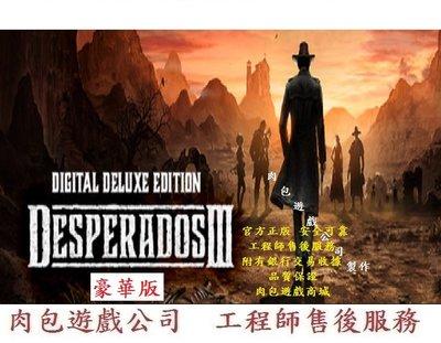 PC版 中文版 肉包遊戲 王牌威龍3 豪華版 STEAM Desperados III Digital Deluxe