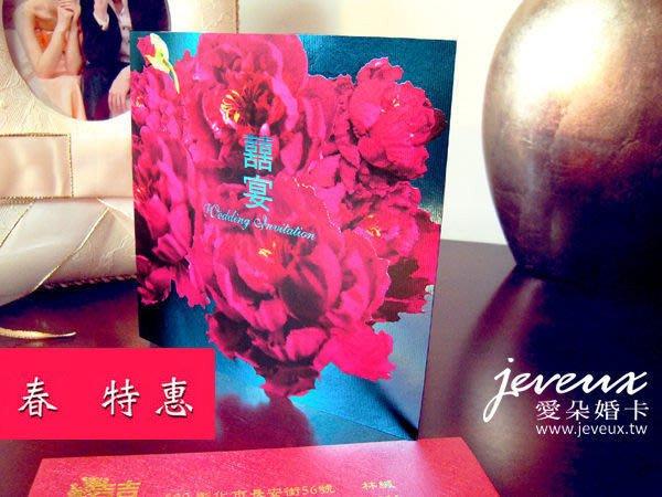 【 百年好合特惠 】jeveux愛朵婚卡*優質時尚喜帖婚卡NC-03榮華Fashion Blue