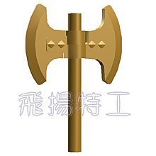 【飛揚特工】小顆粒 積木散件 武器 ZSM661 斧 手斧 雙頭斧(非LEGO,可與樂高相容)