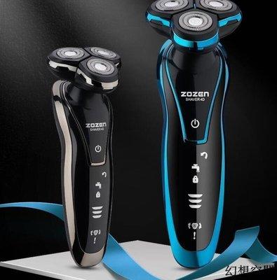 【小歡心購物】電動剃須刀 USB充電式刮胡刀 男士全身水洗智能 三刀頭【現貨】HHH