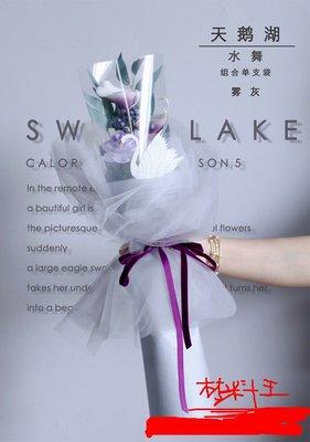 天鹅湖水舞组合包裝袋 //鲜花包裝袋//花束包装纸