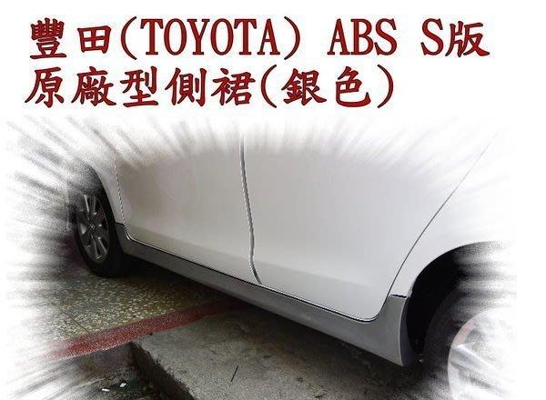 ☆雙魚座〃汽車精品〃豐田(TOYOTA) S版原廠型側裙(銀色) 公司件 YRAIRS 側裙