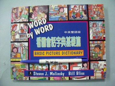 【姜軍府】《WORD BY WORD 看圖會話字典基礎篇 中英雙語版!》民國90年 培生教育出版 英語英文單字