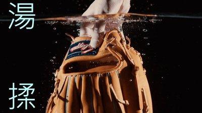 {圓圓小舖}美國日本進口棒壘球手套附屬湯揉、熱整型、蒸箱等型付服務 棒球手套整型整形軟化 MIZUNO 美津濃久保田