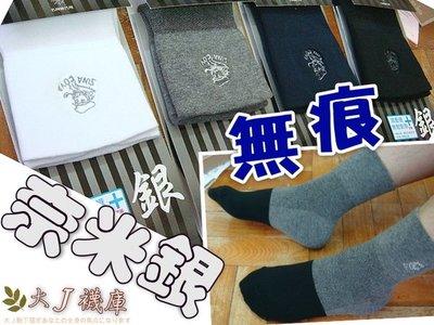 M-4奈米銀刺繡紳士襪【大J襪庫】高級刺繡-銀纖維-紳仕襪休閒長襪-男生-黑深灰白色-抗菌除臭襪-精梳棉質-竹炭襪台灣製