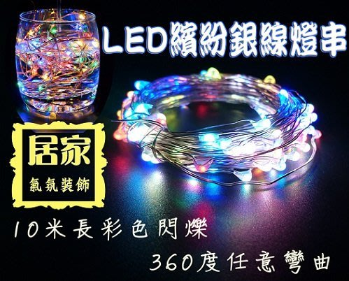 (彩色) 居家LED繽紛燈串 360度彎曲 防水 閃爍 發光 銅線燈 銀線燈 100燈 浪漫 裝飾 滿天星
