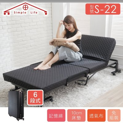 【Simple Life】免組裝6段折疊床-黑S-22