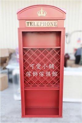 (台中 可愛小舖)美式英式復古鄉村風紅色電話亭造型紅酒櫃高腳杯櫃展示櫃黃冠TELEPHONE餐廳餐館酒館小吃店居家酒莊