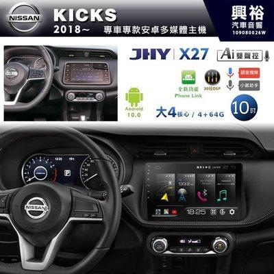 ☆興裕☆【JHY】2018~年NISSAN KICKS專用10吋X27系列安卓機*大4核心4+64※倒車選配