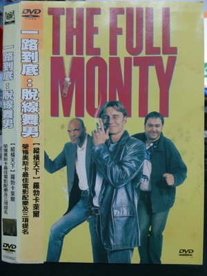 挖寶二手片-Z43-027-正版DVD-電影【一路到底:脫線舞男】-猜火車-羅勃卡萊爾(直購價)
