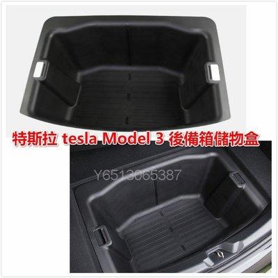 特斯拉 tesla Model 3 後備箱儲物盒 後車箱 置物盒 卡夢 carbon  內裝