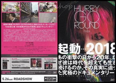 X~日本映畫-hide[HURRY GO ROUND]矢本悠馬-日本電影宣傳小海報2018