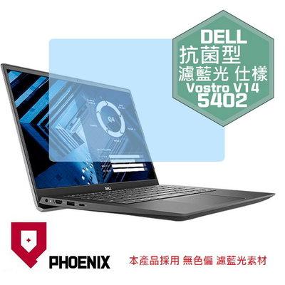 【PHOENIX】DELL Vostro V14-5402 專用 高流速 抗菌型 濾藍光 螢幕保護貼 + 鍵盤保護膜