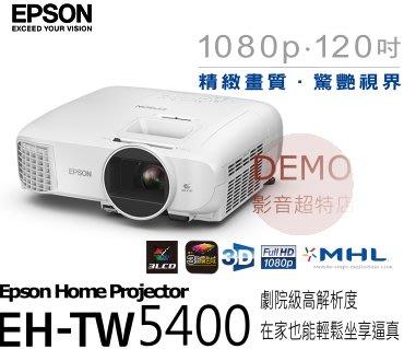 ㊑DEMO影音超特店㍿台灣 EPSON EH-TW5400 家庭劇院投影機 1080p120吋 精緻畫質驚艷世界