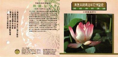 妙蓮華 CG-5023 國語佛經課誦-南無本師釋迦牟尼佛聖號