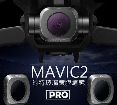 MAVIC2 PRO專業版哈蘇雲台濾鏡保護鏡 sunnylife正品 減光鏡ND8
