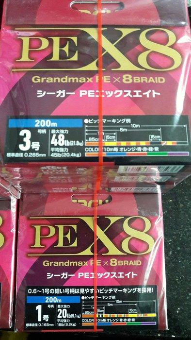 【欣の店】SEAGUAR X8 五色 PE線 #1.0 高強力八本編 路亞 海釣專用 200m