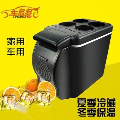 車載冰箱冷藏箱6L便攜式藥品箱戶外保暖箱家用食品保鮮箱汽車用品 YTL