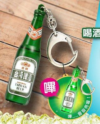 金牌台灣啤酒3D造型悠遊卡 2018全新LED空卡絕版 TTL TAIWAN BEER 臺灣菸酒 台啤 過卡會發光