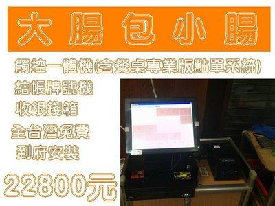 POS達人全新大腸包小腸餐桌專業版點單觸控pos機標配+免費到府安裝22800元-OA 沙發 RO 不鏽鋼 掃描器