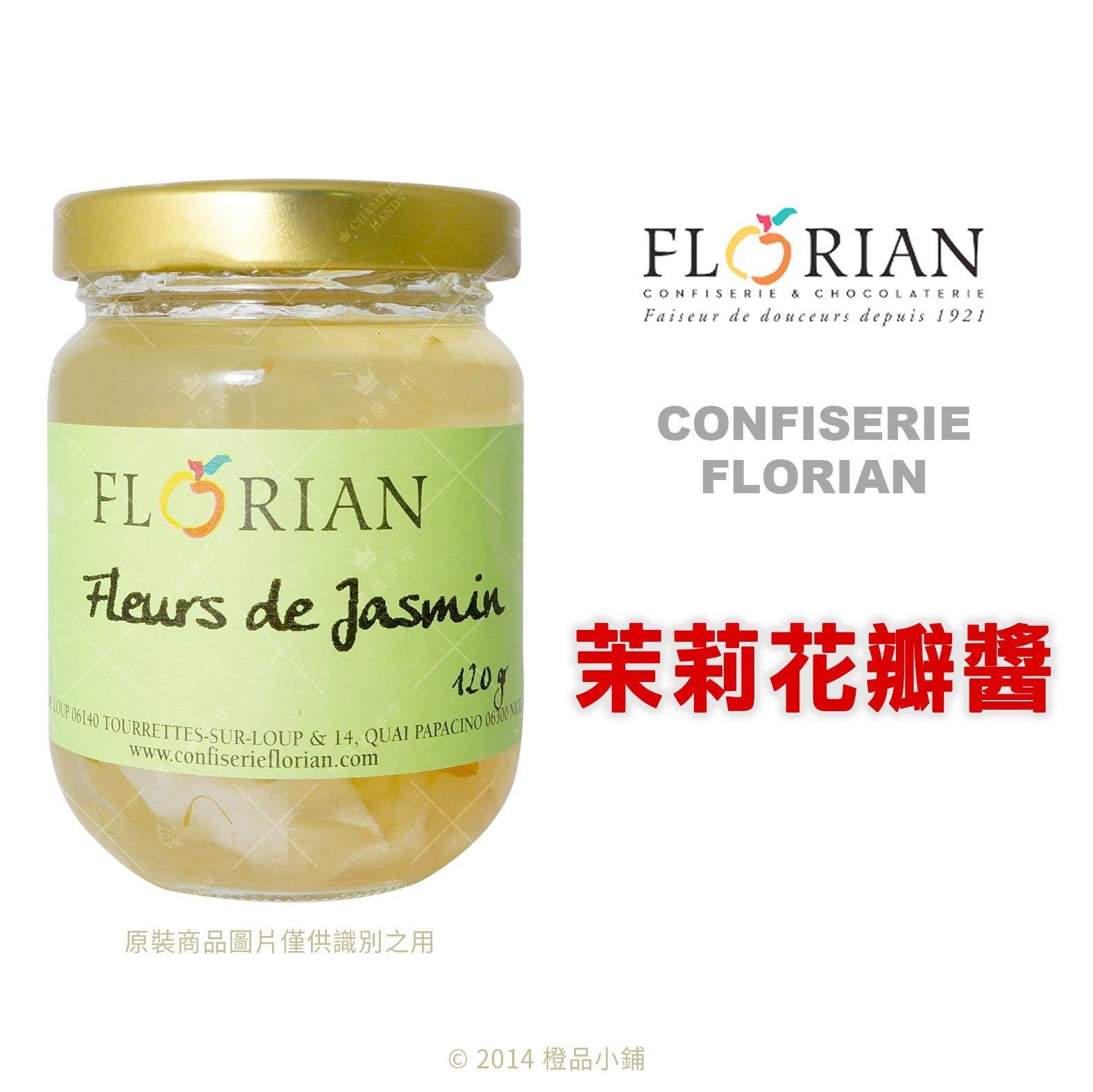【橙品手作】法國Confiserie Florian 茉莉花瓣醬120公克 【烘焙材料】