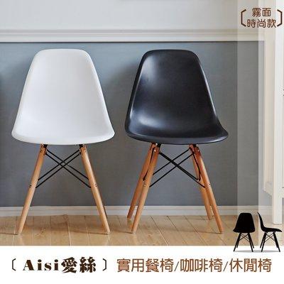 【班尼斯國際名床】~北歐復刻經典設計‧DSW-愛絲Aisi 實用餐椅/咖啡椅/辦公椅/電腦椅《霧面時尚款》