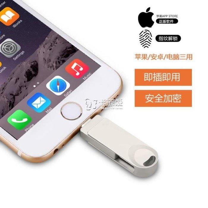隨身碟 隨身碟三合一金屬手機隨身碟適用iPhone安卓及電腦旋轉隨身碟支持禮品