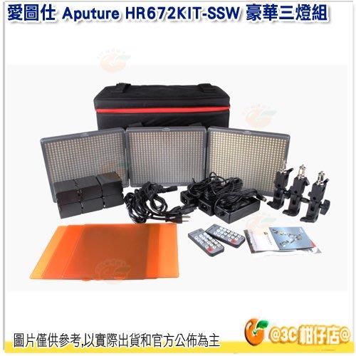 @3C 柑仔店@ 愛圖仕 Aputure HR672KIT-SSW 豪華三燈組 可調色溫 持續燈 補光燈 攝影棚燈