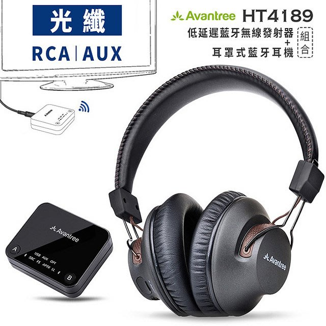 Avantree HT4189 影音同步低延遲藍牙發射器+藍牙耳機組合-光纖/RCA/AUX電視影音無線傳輸/開機自動連