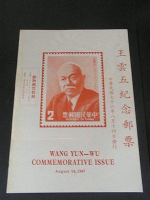 【愛郵者】〈發行海報〉76年 王雲五 / 紀222 PR76-13